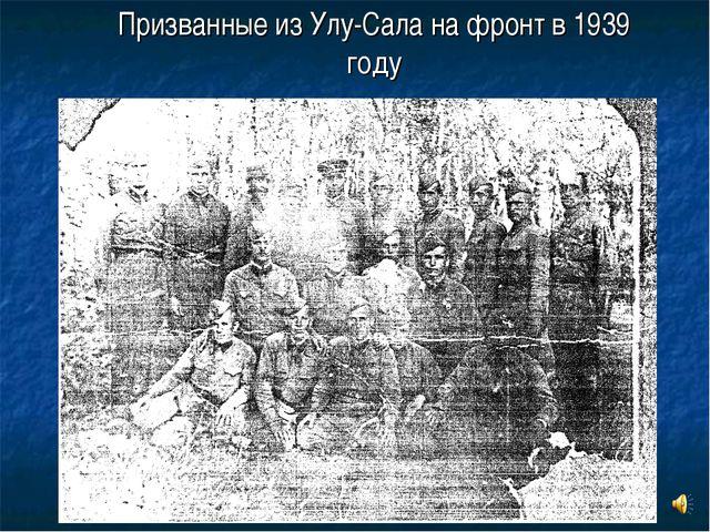 Призванные из Улу-Сала на фронт в 1939 году