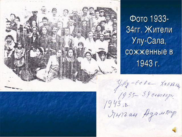 Фото 1933-34гг. Жители Улу-Сала, сожженные в 1943 г.