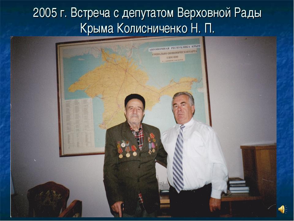2005 г. Встреча с депутатом Верховной Рады Крыма Колисниченко Н. П.
