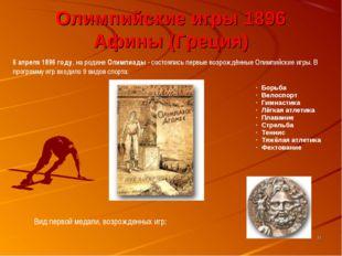 * Олимпийские игры 1896 Афины (Греция) 6 апреля 1896 году, на родине Олимпиад
