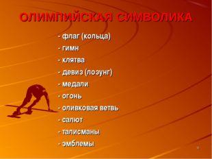 * ОЛИМПИЙСКАЯ СИМВОЛИКА - флаг (кольца) - гимн - клятва - девиз (лозунг) - ме