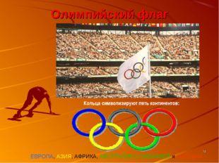 * Олимпийский флаг ЕВРОПА, АЗИЯ, АФРИКА, АВСТРАЛИЯ С ОКЕАНИЕЙ и АМЕРИКА Кольц