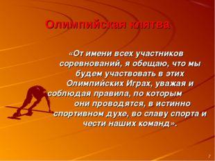 Олимпийская клятва «От имени всех участников соревнований, я обещаю, что мы б