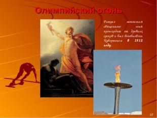 Олимпийский огонь Ритуал зажжения священного огня происходит от древних греко
