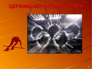 ЦЕРЕМОНИЯ ОТКРЫТИЯ ИГР 11