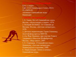 * Источники информации: Блог о спорте Сайт XXII Олимпиады в Сочи в 2014 г OLY