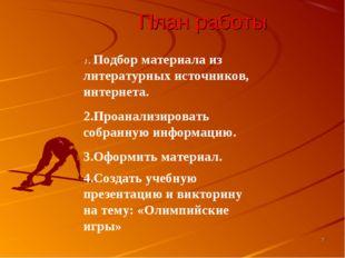 План работы * 1. Подбор материала из литературных источников, интернета. 2.Пр