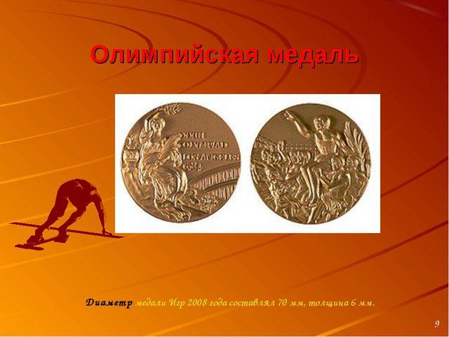 Олимпийская медаль Диаметр медали Игр 2008 года составлял 70мм, толщина 6мм...