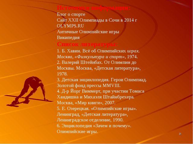 * Источники информации: Блог о спорте Сайт XXII Олимпиады в Сочи в 2014 г OLY...
