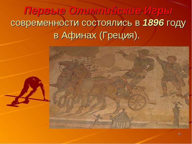 * Первые Олимпийские Игры современности состоялись в 1896 году в Афинах (Грец...