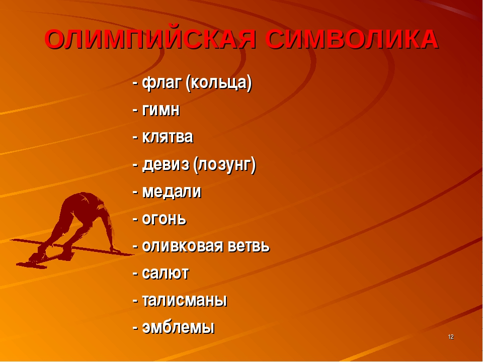 * ОЛИМПИЙСКАЯ СИМВОЛИКА - флаг (кольца) - гимн - клятва - девиз (лозунг) - ме...