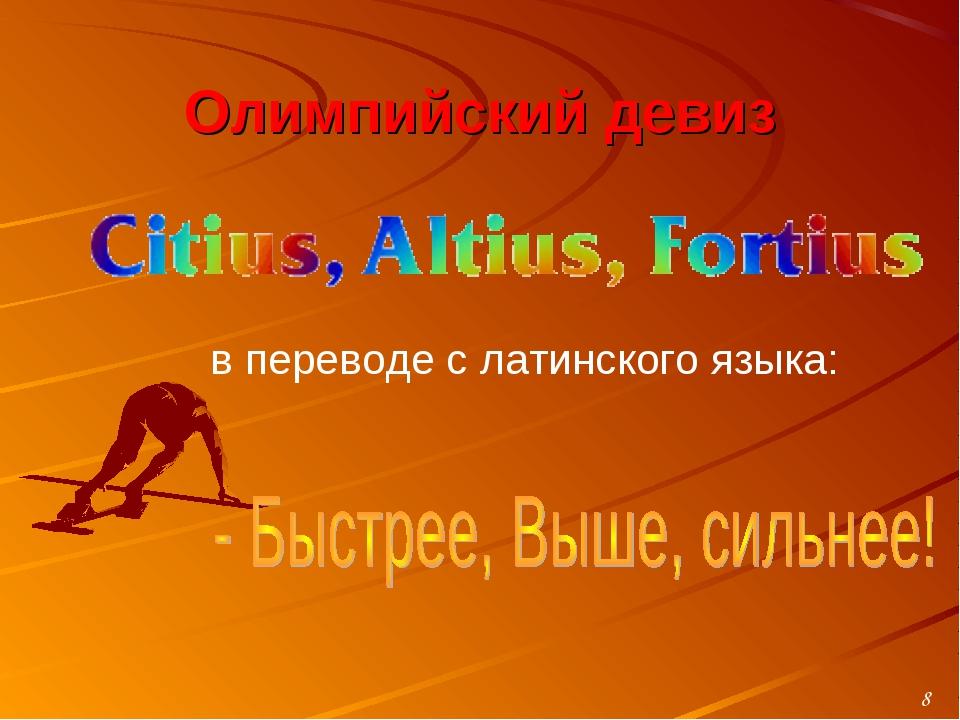Олимпийский девиз в переводе с латинского языка: 8