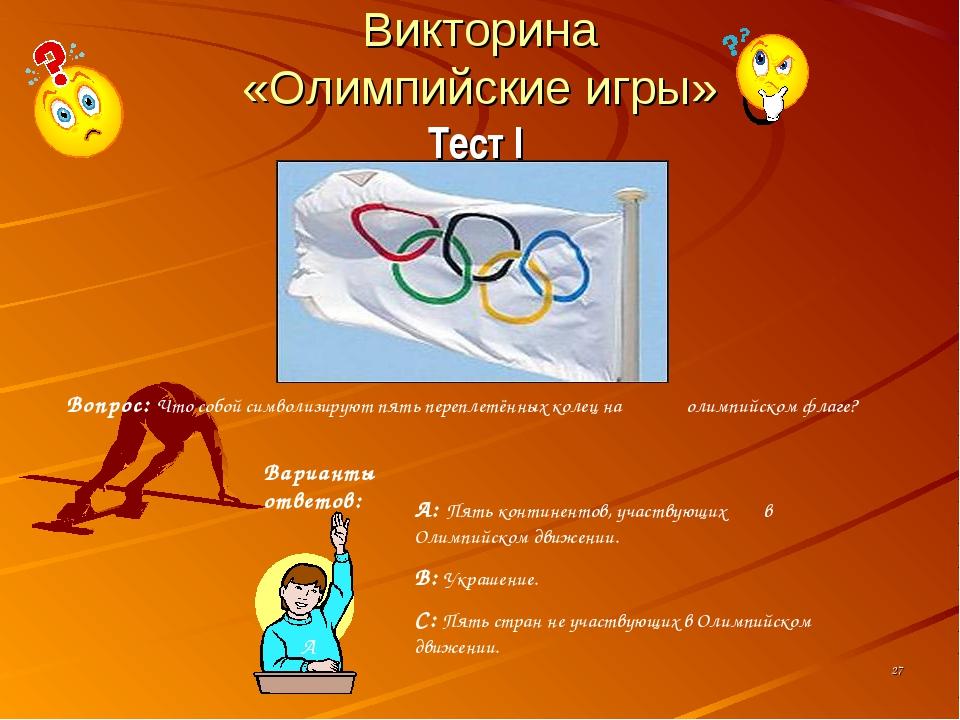 Викторина «Олимпийские игры» Тест I * Вопрос: Что собой символизируют пять пе...