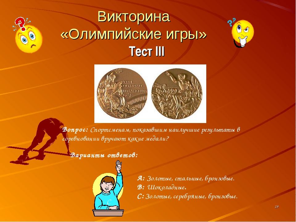 Викторина «Олимпийские игры» Тест III * Вопрос: Спортсменам, показавшим наилу...