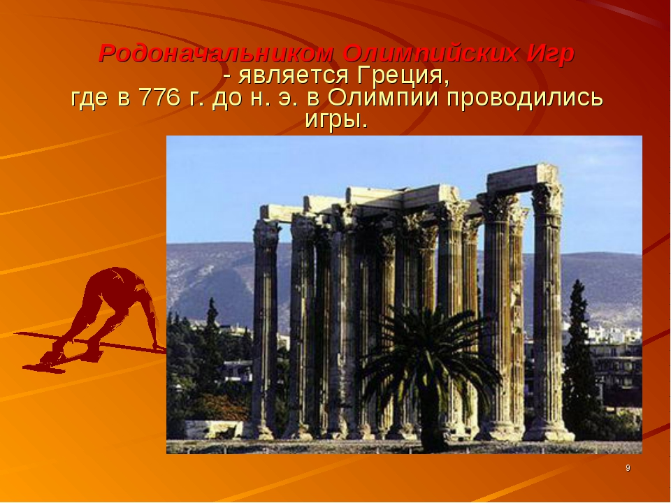 * Родоначальником Олимпийских Игр - является Греция, где в 776 г. до н. э. в...