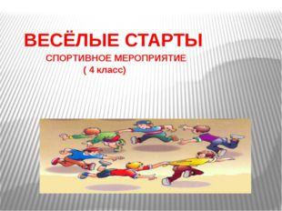 ВЕСЁЛЫЕ СТАРТЫ СПОРТИВНОЕ МЕРОПРИЯТИЕ ( 4 класс) Спорт-это здоровье, Спорт-эт