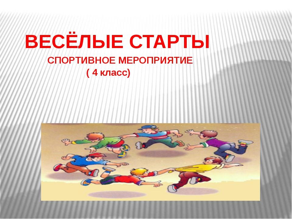 ВЕСЁЛЫЕ СТАРТЫ СПОРТИВНОЕ МЕРОПРИЯТИЕ ( 4 класс) Спорт-это здоровье, Спорт-эт...