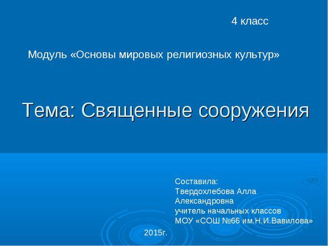 Тема: Священные сооружения Модуль «Основы мировых религиозных культур» 4 клас...