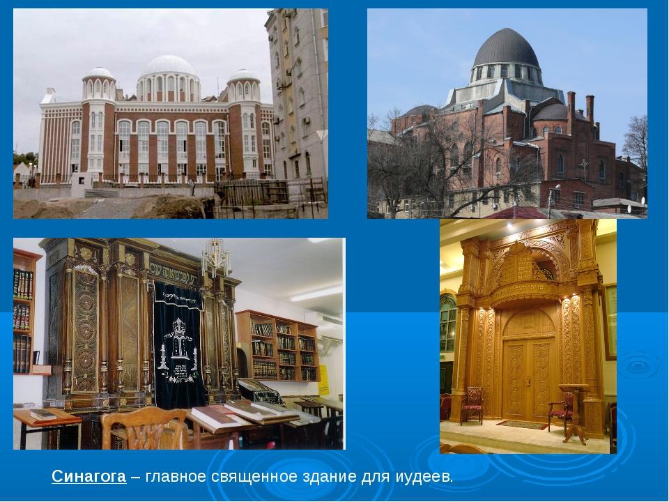 Синагога – главное священное здание для иудеев.