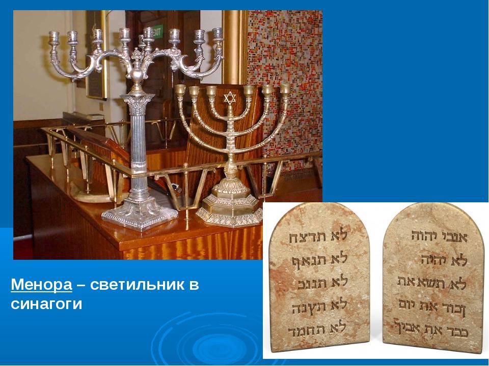 Менора – светильник в синагоги