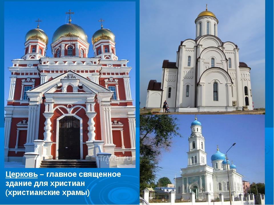 Церковь – главное священное здание для христиан (христианские храмы)