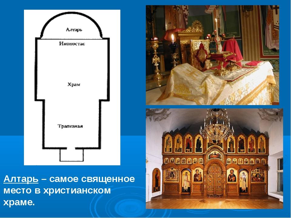 Алтарь – самое священное место в христианском храме.