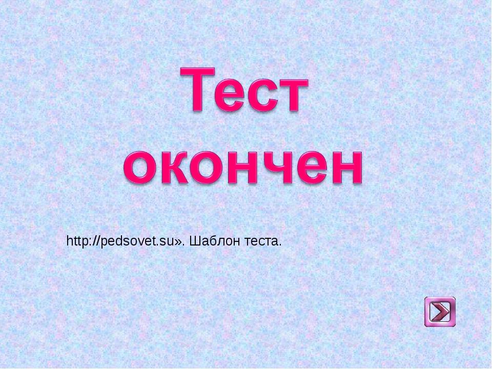 http://pedsovet.su». Шаблон теста.