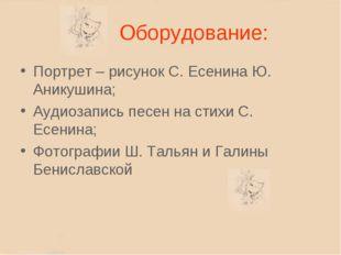 Оборудование: Портрет – рисунок С. Есенина Ю. Аникушина; Аудиозапись песен н