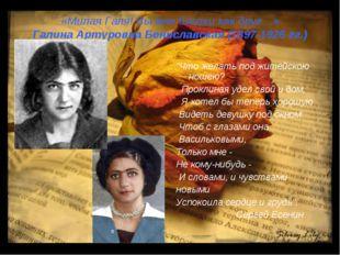 «Милая Галя! Вы мне близки как друг…» Галина Артуровна Бениславская (1897-19