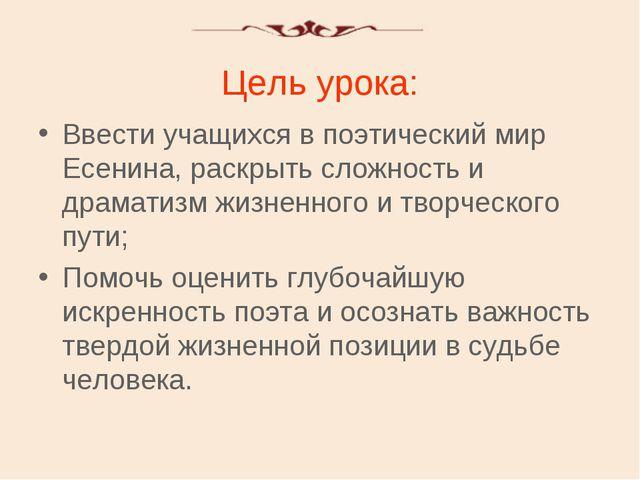 Цель урока: Ввести учащихся в поэтический мир Есенина, раскрыть сложность и...