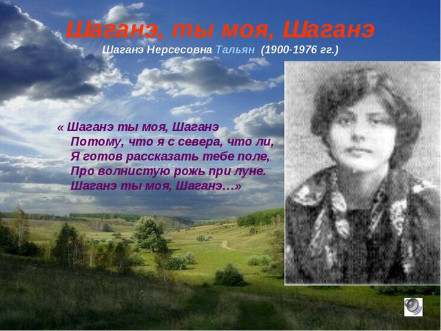 Шаганэ, ты моя, Шаганэ Шаганэ Нерсесовна Тальян (1900-1976 гг.) « Шаганэ ты м...