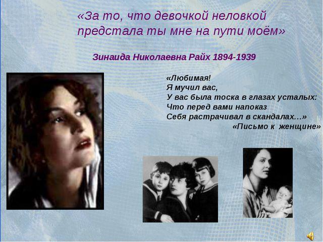 «За то, что девочкой неловкой предстала ты мне на пути моём» Зинаида Николаев...