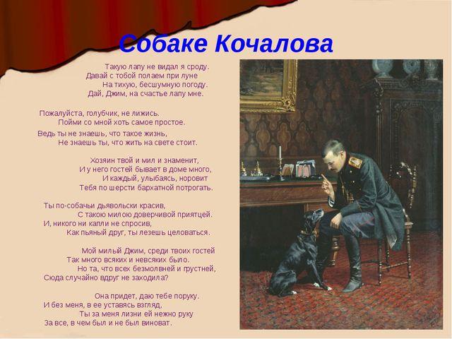 Собаке Кочалова Такую лапу не видал я сроду. Давай с тобой полаем при луне На...