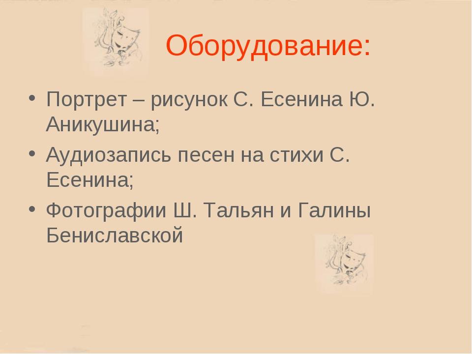 Оборудование: Портрет – рисунок С. Есенина Ю. Аникушина; Аудиозапись песен н...