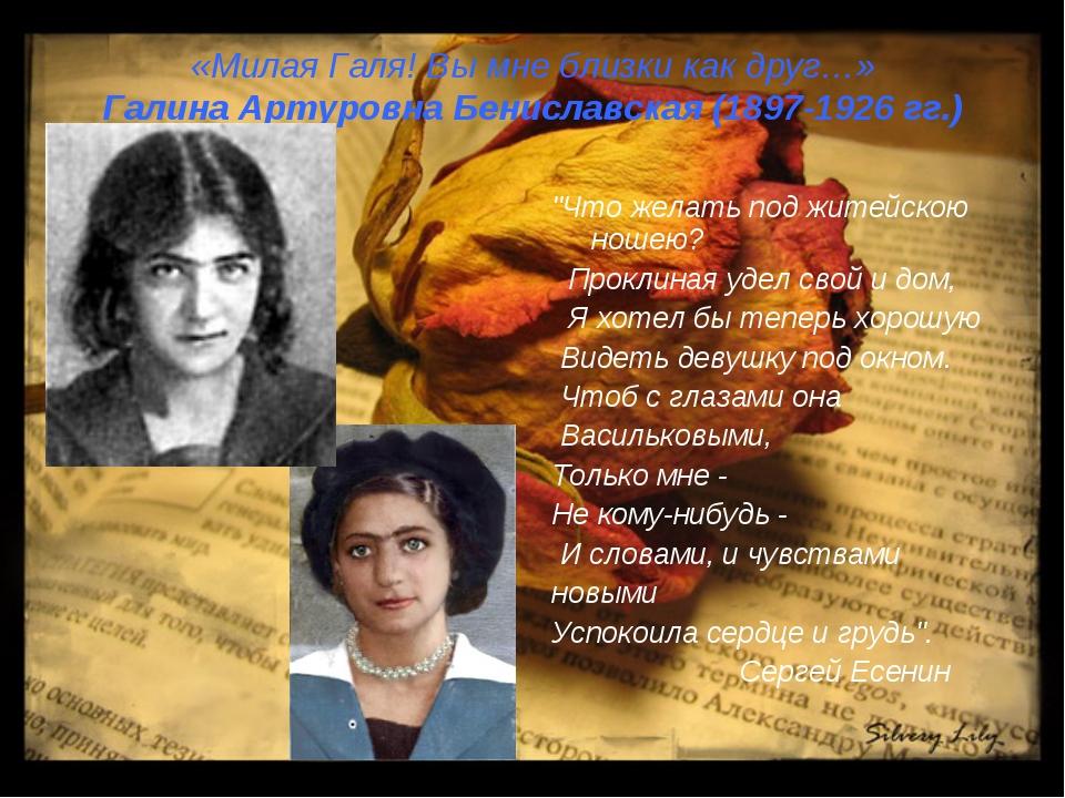 «Милая Галя! Вы мне близки как друг…» Галина Артуровна Бениславская (1897-19...