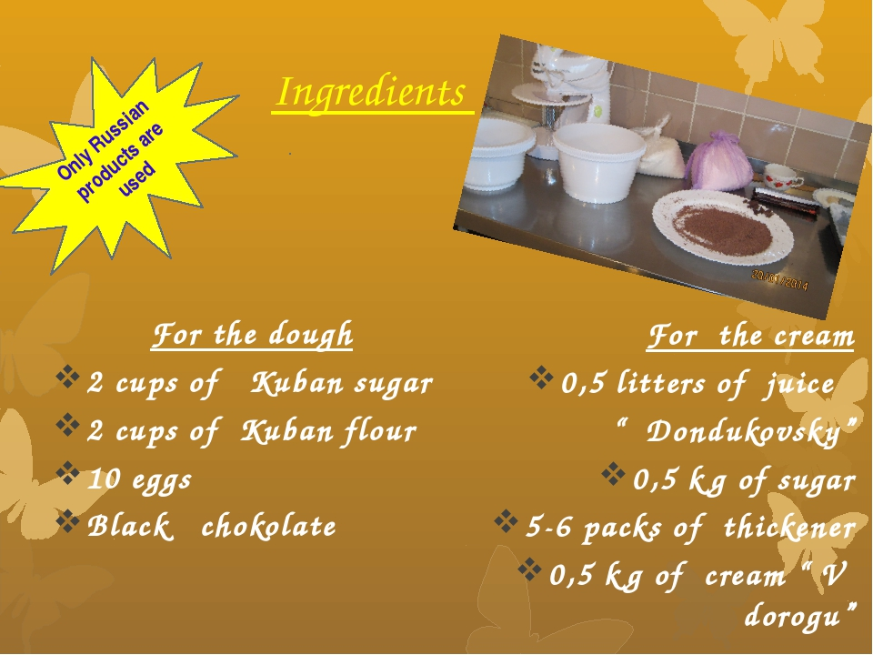 Ingredients For the dough 2 cups of Kuban sugar 2 cups of Kuban flour 10 egg...