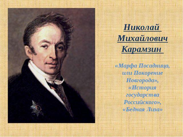 Николай Михайлович Карамзин «Марфа Посадница, или Покорение Новгорода», «Ист...