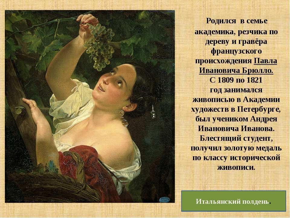 Родился в семье академика, резчика по дереву и гравёра французского происхо...