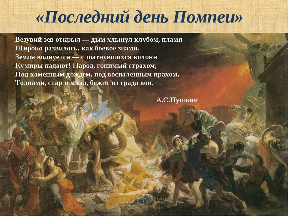 «Последний день Помпеи» Везувий зев открыл — дым хлынул клубом, пламя Широко...