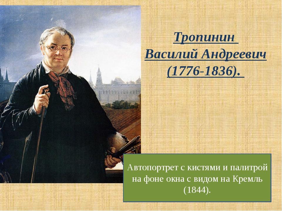 Тропинин Василий Андреевич (1776-1836). Автопортрет с кистями и палитрой на ф...