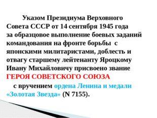 Указом Президиума Верховного Совета СССР от 14 сентября 1945 года за образ