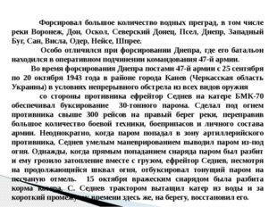 Форсировал большое количество водных преград, в том числе реки Воронеж, Дон,