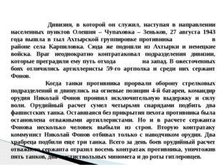 Дивизия, в которой он служил, наступая в направлении населенных пунктов Олеш