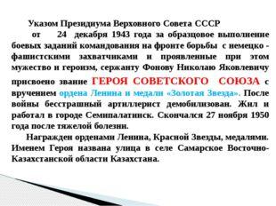 Указом Президиума Верховного Совета СССР от 24 декабря 1943 года за образцов