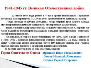 1941-1945 гг. Великая Отечественная война 22 июня 1941 года ровно в 4 часа а