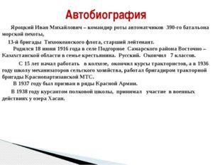 Яроцкий Иван Михайлович – командир роты автоматчиков 390-го батальона морс