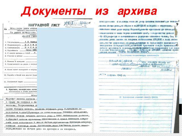 Документы из архива