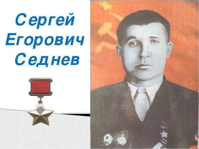 Сергей Егорович Седнев