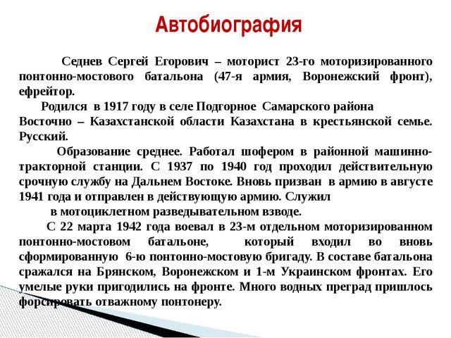 Седнев Сергей Егорович – моторист 23-го моторизированного понтонно-мостового...