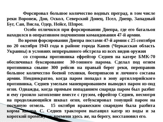 Форсировал большое количество водных преград, в том числе реки Воронеж, Дон,...